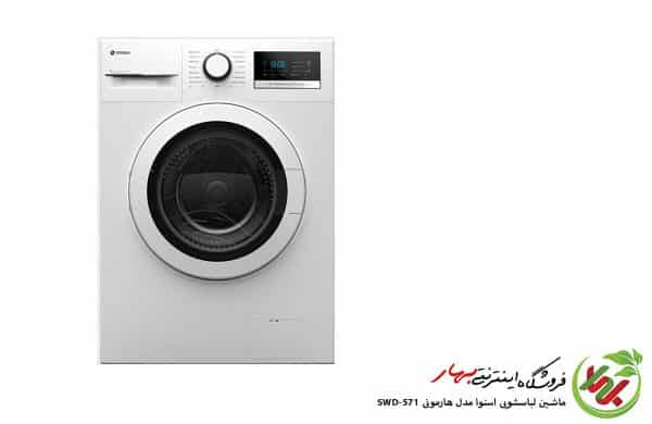 ماشین لباسشویی اسنوا مدل SWD-571 ظرفیت 7 کیلوگرم
