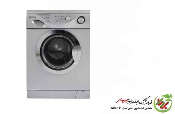 لباسشویی اسنوا مدل SWD-151