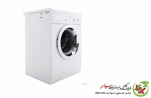 لباسشویی اسنوا SWD-250