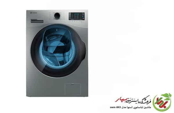 ماشین لباسشویی اسنوا مدل swm-843