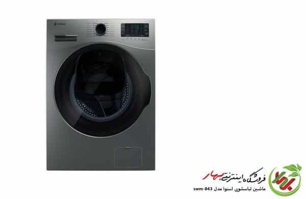 ماشین لباسشویی اسنوا مدل swm-843 ظرفیت ۸ کیلوگرم رنگ نقره ای