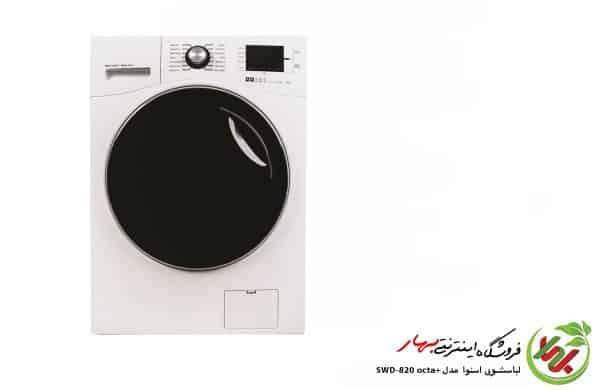 ماشین لباسشویی اسنوا مدل swd-820 اکتا پلاس با ظرفیت ۸ کیلوگرم