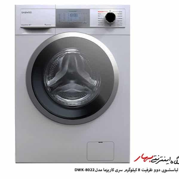 ماشین لباسشویی دوو سری کاریزما مدل DWK-8022