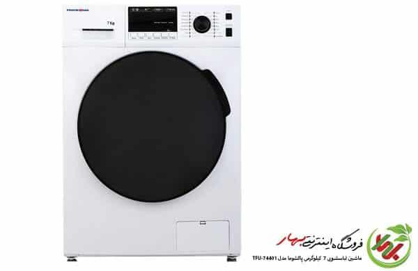 ماشین لباسشویی پاکشوما مدل TFU-74401