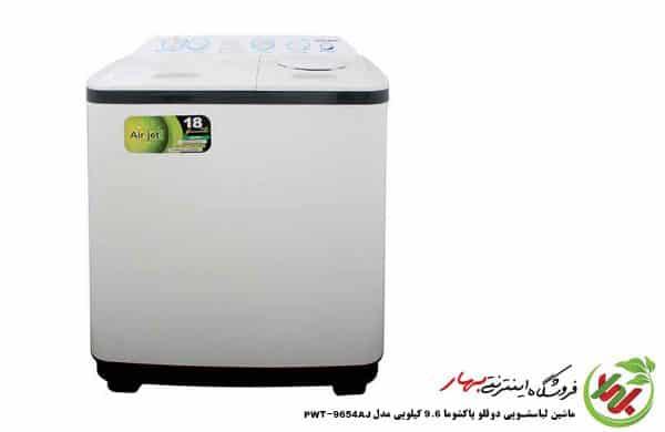ماشین لباسشویی دوقلو پاکشوما مدل PWN-9654AJ
