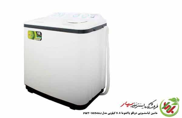 ماشین لباسشویی دوقلو پاکشوما مدل PWN-9654AJ ظرفیت 9.6 کیلوگرم