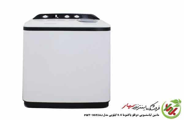 ماشین لباسشویی دوقلو 9.6 کیلویی پاکشوما مدل PWD-9653AJ نیمه اتوماتیک