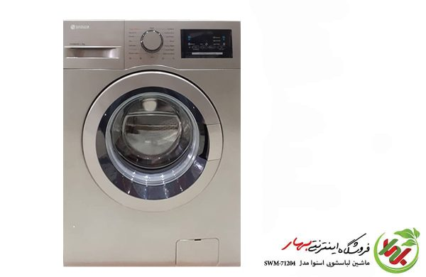 ماشین لباسشویی اسنوا مدل SWM-71204 ظرفیت 7 کیلوگرم سری هارمونی رنگ تیتانیوم