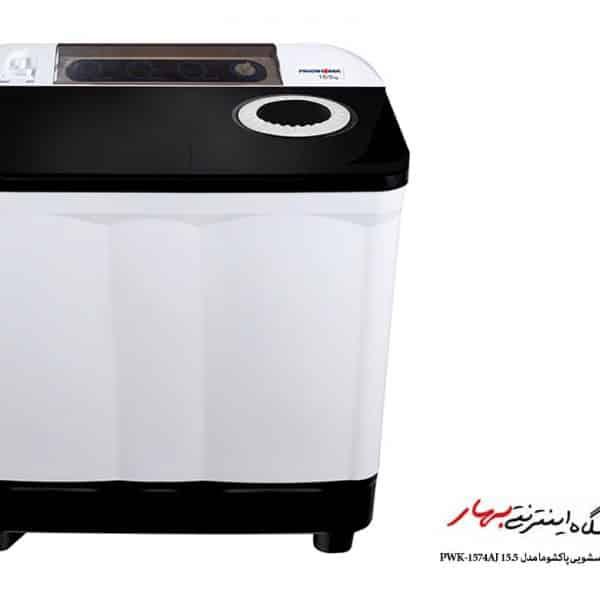 ماشین لباسشویی 15/5 کیلویی پاکشوما مدل PWK-1574AJ