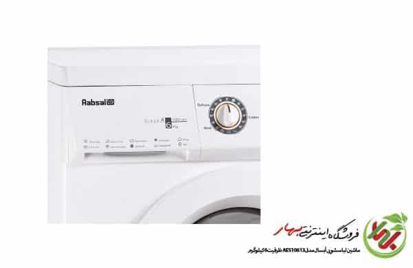 ماشین لباسشویی آبسال مدل AES10613