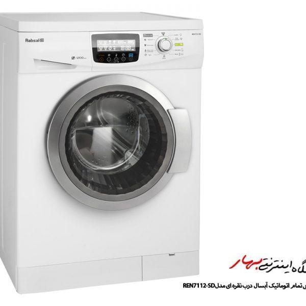 ماشین لباسشویی آبسال مدل REN7112 ظرفیت 7 کیلوگرم