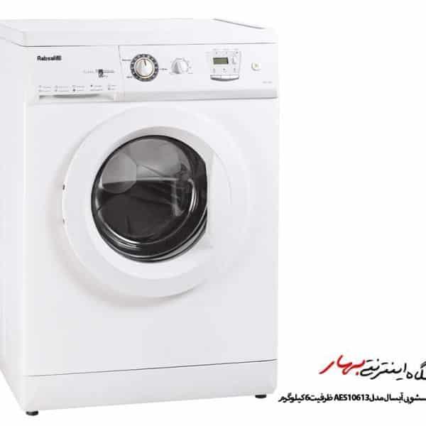 ماشین لباسشویی آبسال مدل AES10613 ظرفیت 6 کیلوگرم