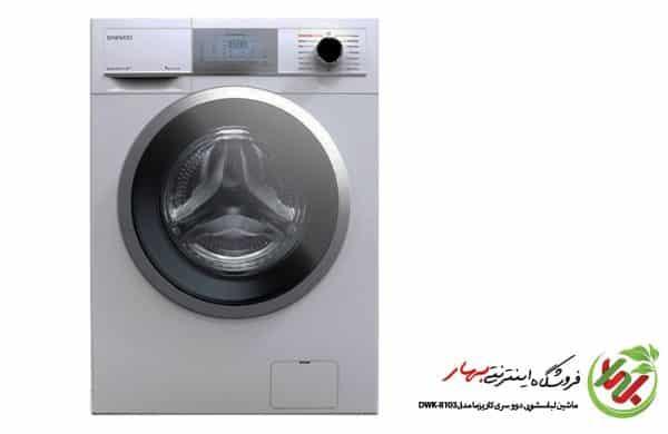 خرید ماشین لباسشویی دوو مدل DWK-8103 سری کاریزما ظرفیت 8 کیلوگرم رنگ تیتانیوم