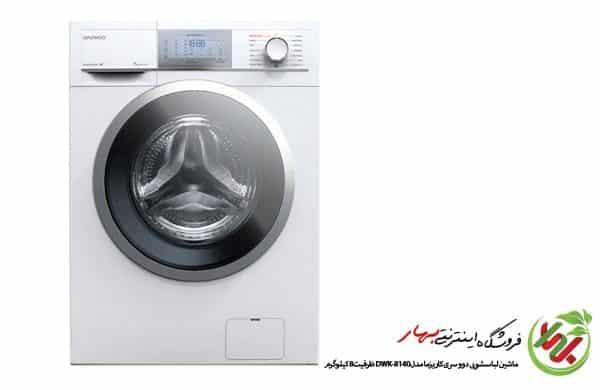ماشین لباسشویی دوو مدل DWK-8140 سری کاریزما ظرفیت 8 کیلو