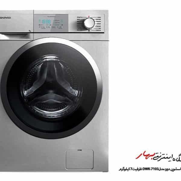 ماشین لباسشویی دوو مدل DWK-7103 سری کاریزما ظرفیت 7 کیلوگرم