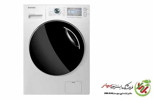 ماشین لباسشویی دوو مدل DWK-9540 سری وایت لند پریمو ظرفیت 9 کیلوگرم سفید درب هیر لاین موتور دایرکت درایو