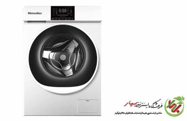 ماشین لباسشویی هیمالیا مدل تسلا با ظرفیت 9 کیلوگرم