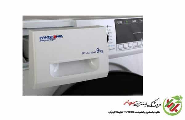 ماشین لباسشویی پاکشوما مدل TFU 93403 ظرفیت 9 کیلوگرم