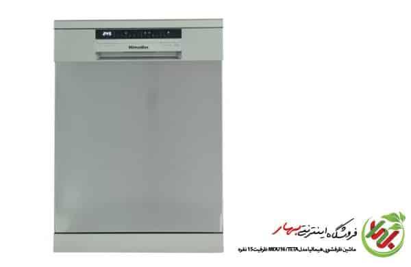 ظرفشویی هیمالیا مدل MDU16 / TETA