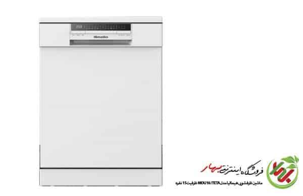 ماشین ظرفشویی هیمالیا مدل MDU16 / TETA