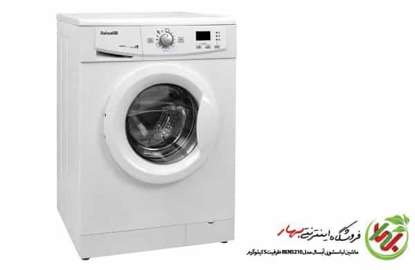 ماشین لباسشویی آبسال مدل REN5210
