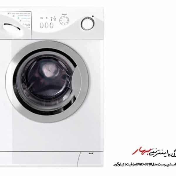 ماشین لباسشویی بست مدل BWD-5810 با ظرفیت 5کیلوگرم رنگ سفید