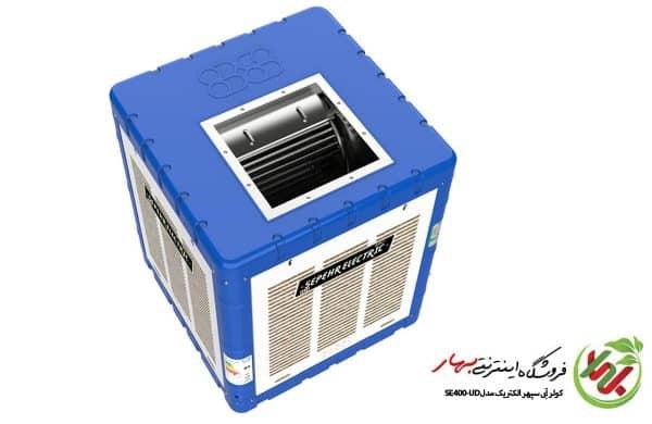 كولر آبی 4000 سپهر الکتریک مدل SE400-UD بالازن (دریچه بالا)