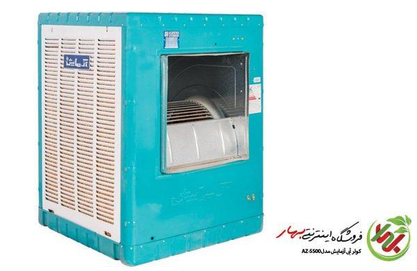 کولر آبی 5500 آزمایش مدل AZ-5500
