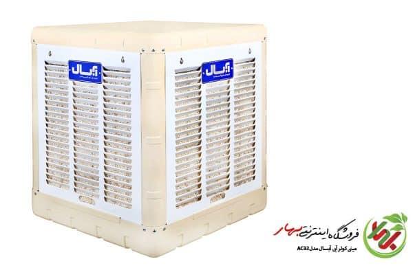 مینی کولر آبی آبسال مدل AC33 ظرفیت 3300