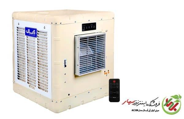 مینی کولر آبی 3300 آبسال مدل AC33K با کلید الکترونیک و ریموت