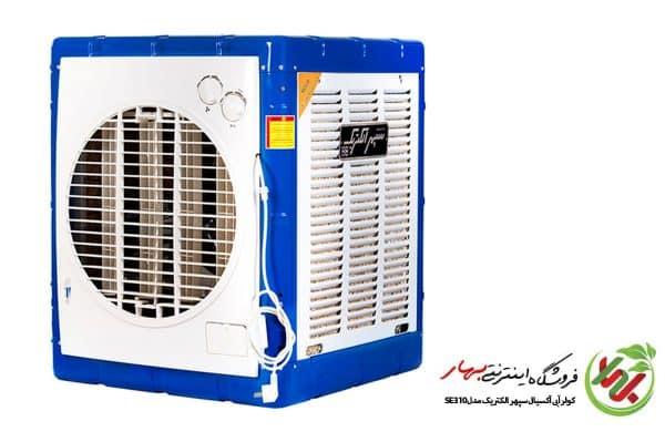کولر آبی 3100 سپهرالکتریک آکسیال مدل SE310