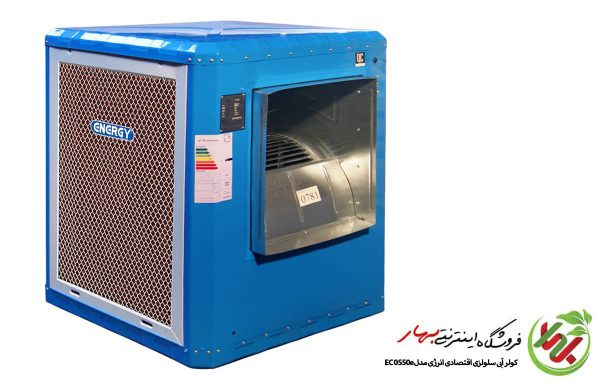 کولر آبی سلولزی 5500 انرژی EC0550e اقتصادی