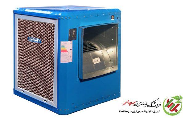 کولر آبی سلولزی اقتصادی 7000 انرژی مدل EC0700e