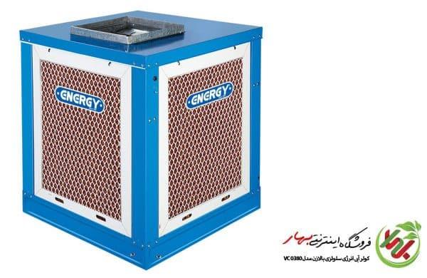 کولر آبی 3800 انرژی سلولزی بالازن مدل VC0380 دریچه بالا