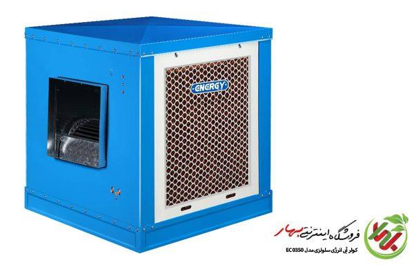 کولر آبی 3500 سلولزی انرژی مدل EC0350