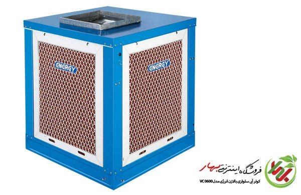 کولر آبی انرژی سلولزی بالازن انرژی VC0600
