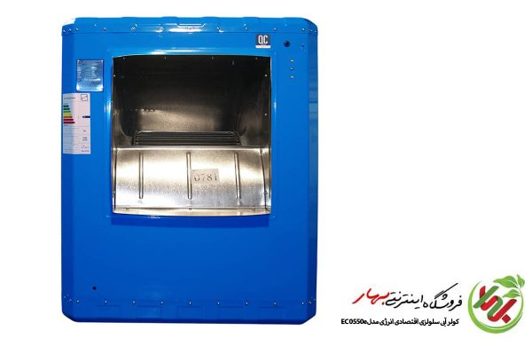 کولر آبی سلولزی انرژی EC0550e اقتصادی
