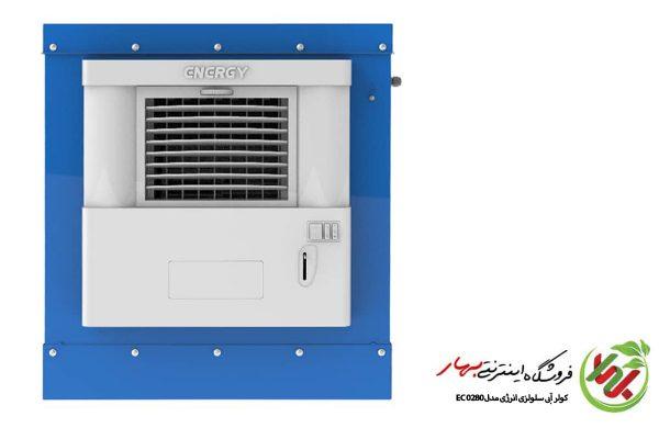 کولر آبی سلولزی 2800 انرژی مدل EC0280
