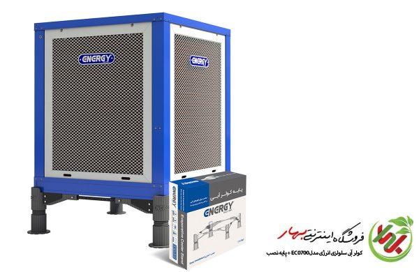 کولر آبی سلولزی 7000 انرژی مدل EC0700 + پایه نصب