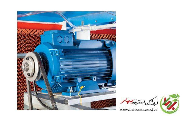 کولر آبی صنعتی سلولزی 25000 انرژی EC2500