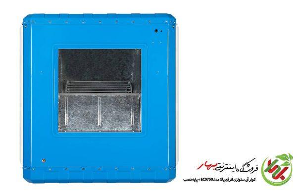 کولر آبی سلولزی 7500 انرژی پالا مدل EC0750