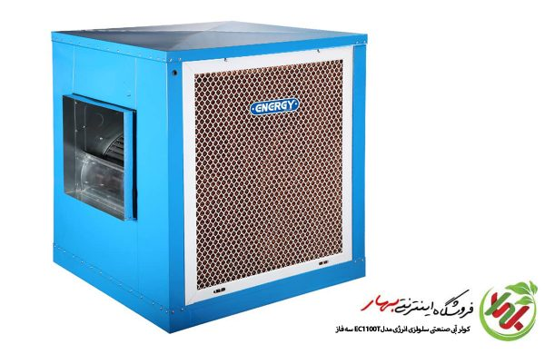 کولر آبی 11000 صنعتی سلولزی انرژی EC1100T سه فاز