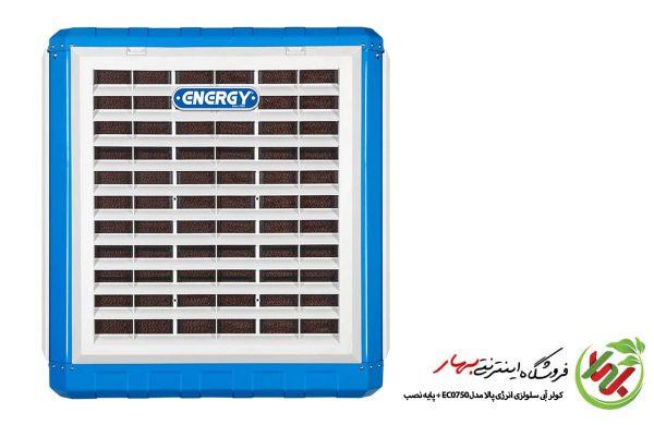 کولر آبی سلولزی 7500 انرژی پالا مدل EC0750 به همراه پایه نصب