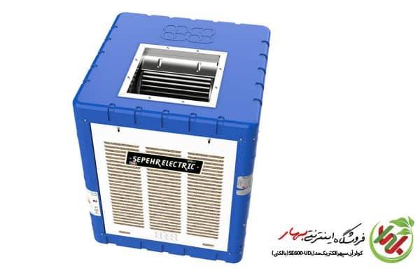 کولر آبی 6000 سپهر الکتریک مدل SE600-UD بالازن (دریچه و خروجی بالا)