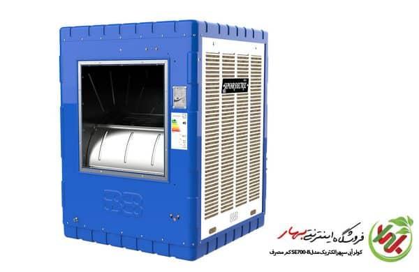 کولر آبی 7000 سپهرالکتریک مدل SE700-B
