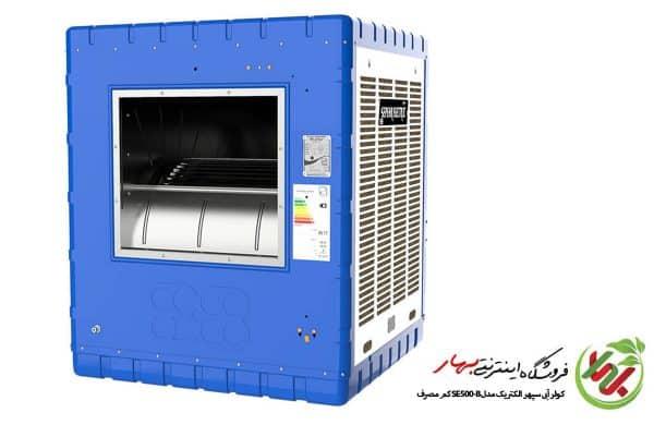 کولر آبی 5000 کم مصرف سپهر الکتریک مدل SE500-B