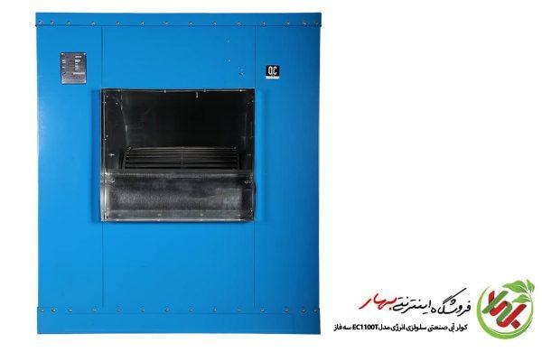 کولر آبی 11000 صنعتی سلولزی انرژی EC1100T