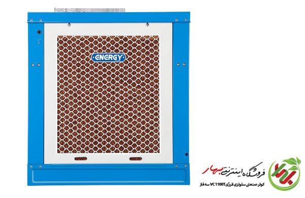 کولر آبی صنعتی 11000 سلولزی انرژی VC1100T