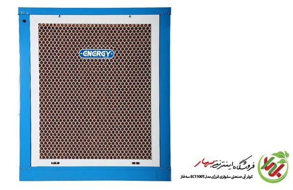 کولر آبی سلولزی انرژی EC1100T