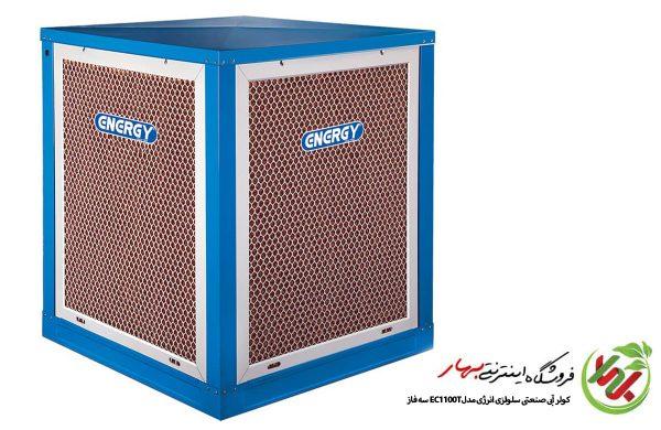 کولر آبی صنعتی سلولزی انرژی EC1100T